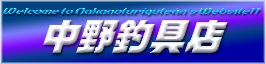 中野釣具店ロゴ